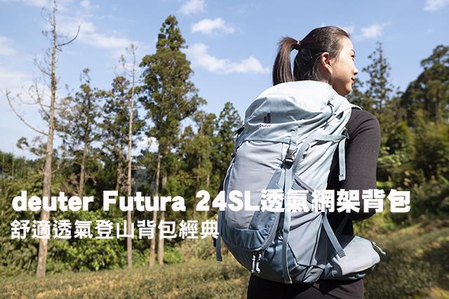 deuter Futura 24SL透氣網架背包舒適透氣登山背包經典—deuter Futura 24SL透氣網架背包