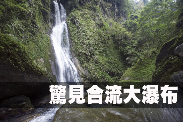 驚見合流大瀑布驚見合流大瀑布