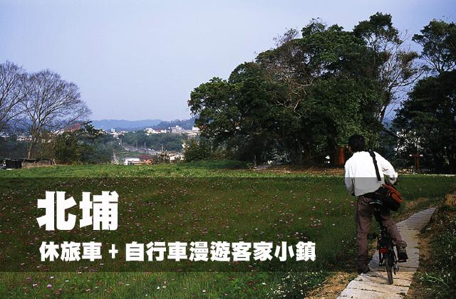 休旅車+自行車漫遊客家小鎮北埔休旅車+自行車漫遊客家小鎮北埔