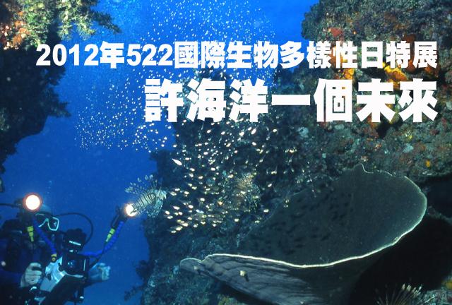 2012年522國際生物多樣性日特展2012年522國際生物多樣性日特展-許海洋一個未來