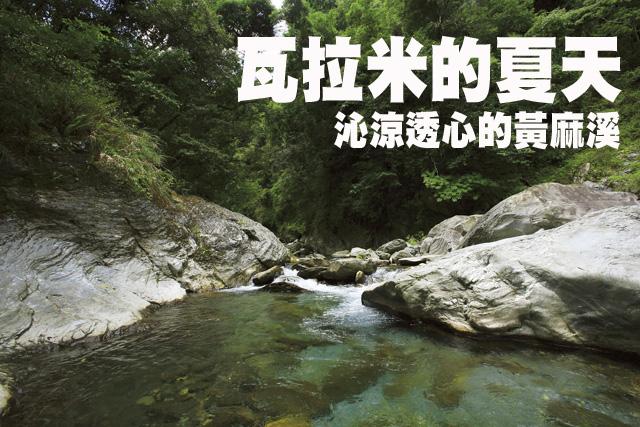 瓦拉米的夏天 沁涼透心的黃麻溪瓦拉米的夏天 沁涼透心的黃麻溪