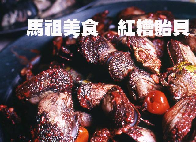 馬祖美食  紅醩貽貝馬祖美食  紅醩貽貝