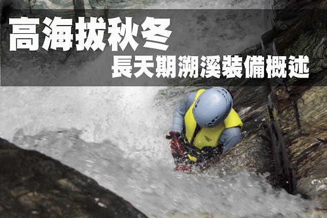 高海拔秋冬長天期溯溪裝備概述高海拔秋冬長天期溯溪裝備概述