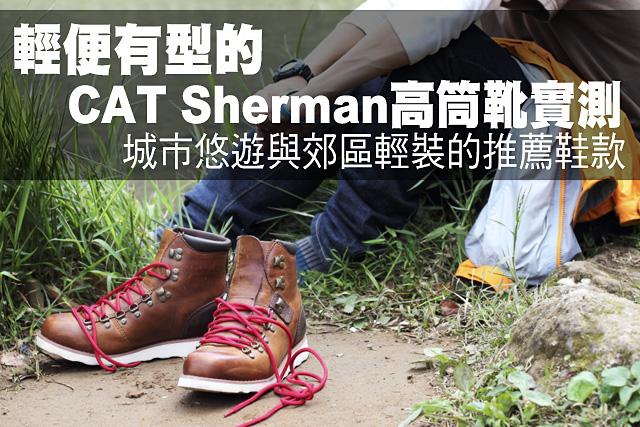 輕便有型的CAT Sherman高筒靴實測輕便有型的CAT Sherman高筒靴實測