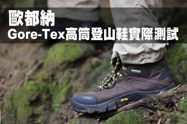 歐都納 Gore-Tex高筒登山鞋實測歐都納 Gore-Tex高筒登山鞋實際測試