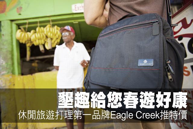 墾趣給您春遊好康 Eagle Creek推特價墾趣給您春遊好康 休閒旅遊打理第一品牌Eagle Creek推特價
