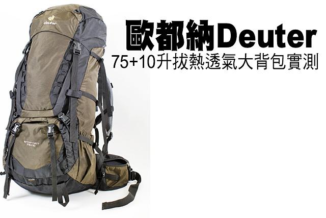 歐都納Deuter 75+10升拔熱透氣大背包實測歐都納Deuter 75+10升拔熱透氣大背包實際使用心得
