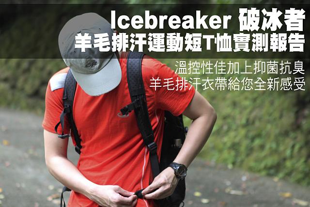 Icebreaker 羊毛排汗運動短T恤實測報告Icebreaker破冰者 羊毛排汗運動短T恤實測報告