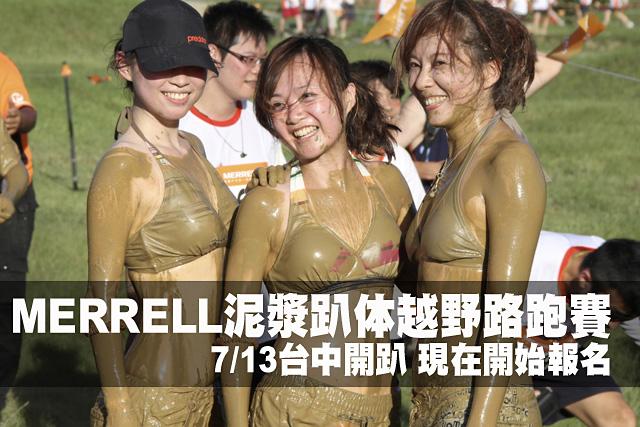 MERRELL 泥漿趴体越野路跑賽開始報名MERRELL 泥漿趴体越野路跑賽開始報名