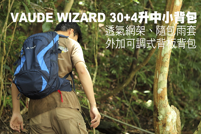 VAUDE 30+4升中背包實際測試心得VAUDE 30+4升中背包 麻雀雖小卻五臟俱全