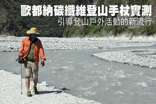 歐都納碳纖維登山手杖實測歐都納碳纖維登山手杖實測