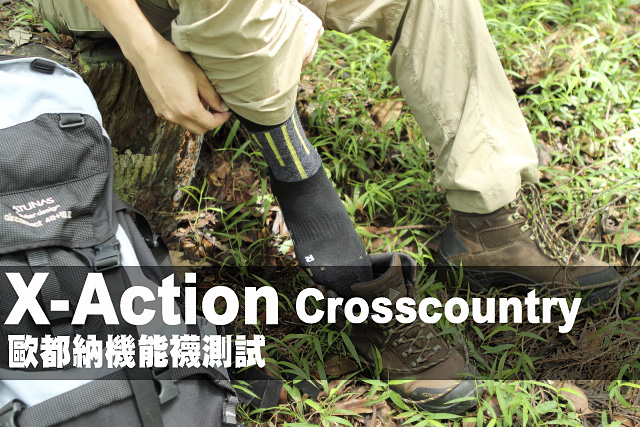 X-Action Crosscountry 歐都納機能襪實測X-Action Crosscountry 歐都納機能襪實測