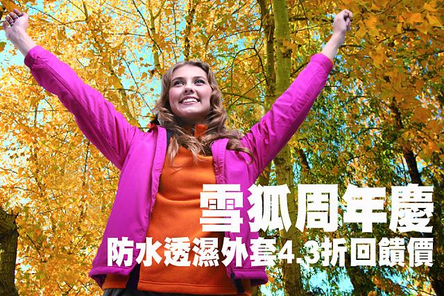 雪狐周年慶防水透濕外套4.3折回饋價雪狐周年慶防水透濕外套4.3折回饋價