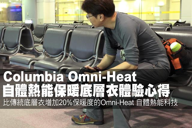 Columbia自體熱能保暖底層衣體驗心得Columbia Omni-Heat 自體熱能保暖底層衣體驗心得