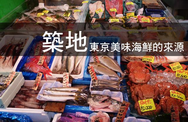 東京美味海鮮的來源—築地東京美味海鮮的來源—築地