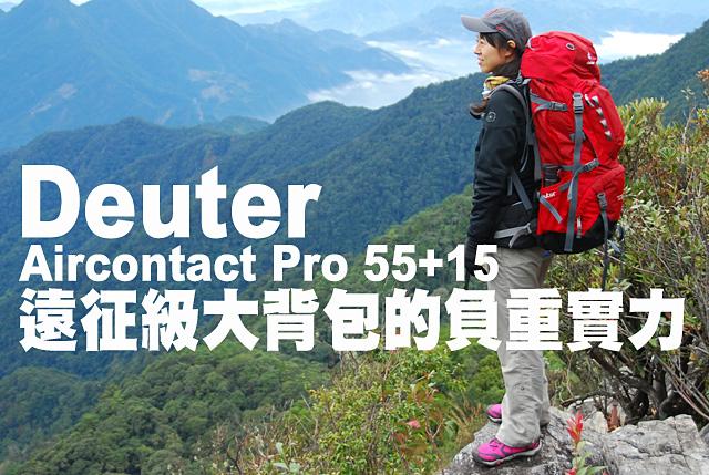 Deuter Aircontact Pro 55+15遠征級大背包的負重實力Deuter Aircontact Pro 55+15遠征級大背包的負重實力