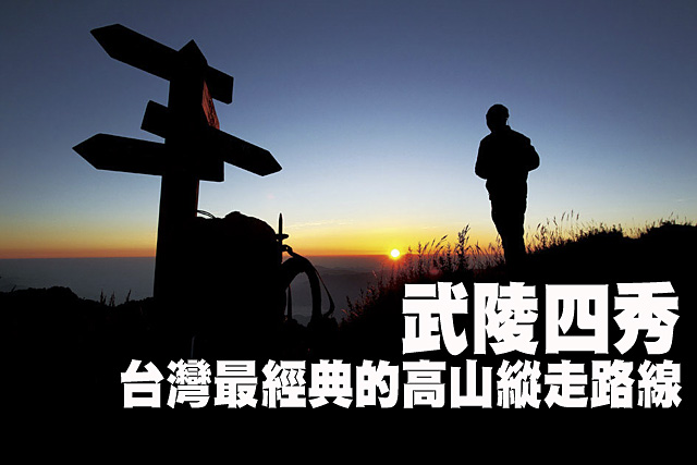 武陵四秀 台灣最經典的高山縱走路線武陵四秀 台灣最經典的高山縱走路線