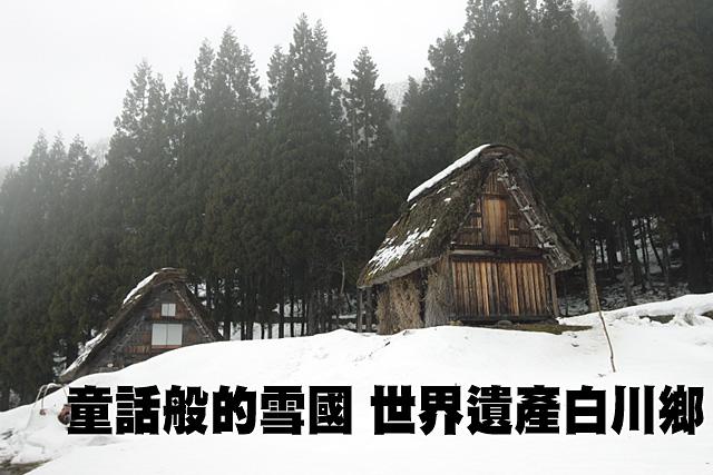 童話般的雪國  世界遺產白川鄉童話般的雪國  世界遺產白川鄉