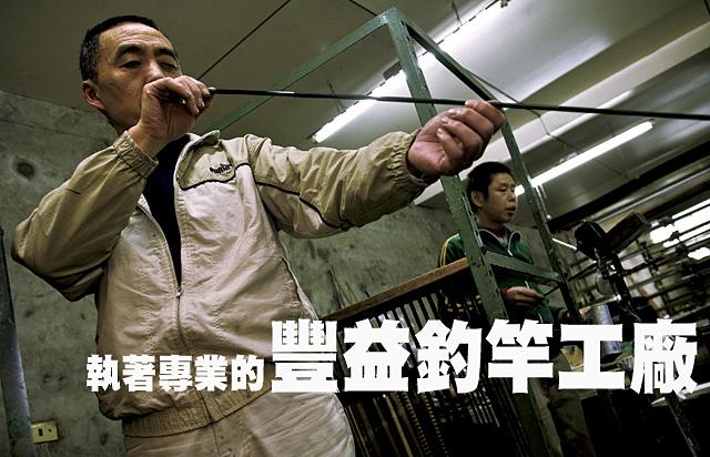 執著專業的豐益釣竿工廠執著專業的豐益釣竿工廠