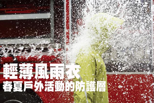 春夏戶外防護層 輕薄風雨衣輕薄風衣雨衣 春夏戶外活動的防護層
