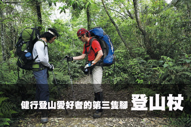 健行登山愛好者的第三隻腳-登山杖健行登山愛好者的第三隻腳-登山杖