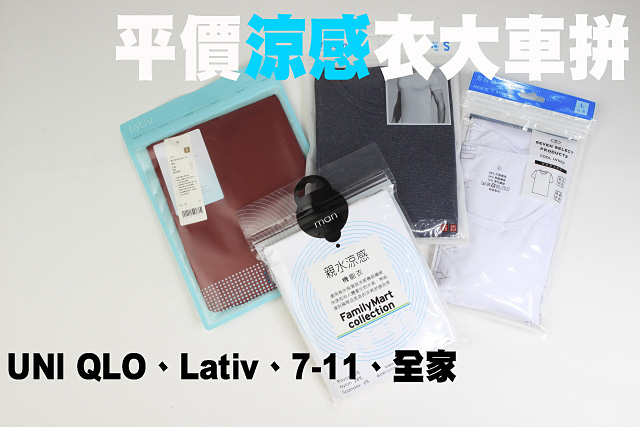 UNI QLO、Lativ、7-11、全家 涼感衣車拼UNI QLO、Lativ、7-11、全家 平價涼感衣大車拼