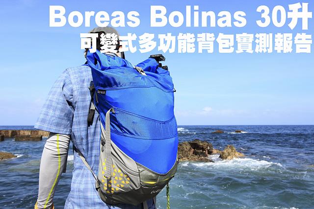 Boreas Bolinas 30升可變式多功能背包實測Boreas Bolinas 30升可變式多功能背包實測報告