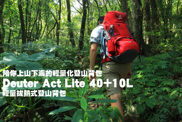 Deuter Act Lite 40+10L 輕量拔熱登山背包Deuter Act Lite 40+10L 輕量拔熱式登山背包