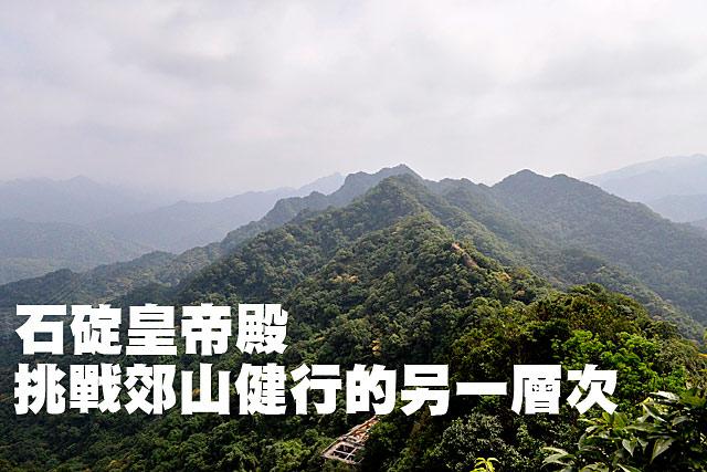 石碇皇帝殿 挑戰郊山健行的另一層次石碇皇帝殿 挑戰郊山健行的另一層次