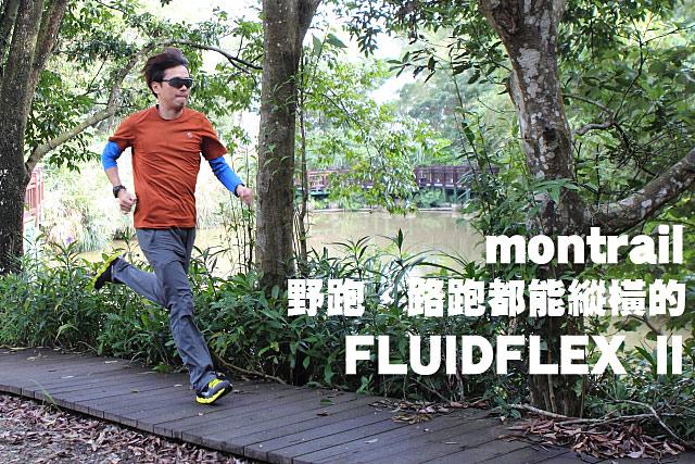 野跑、路跑都能縱橫的montrail FLUIDFLEX Ⅱ野跑、路跑都能縱橫的montrail FLUIDFLEX Ⅱ