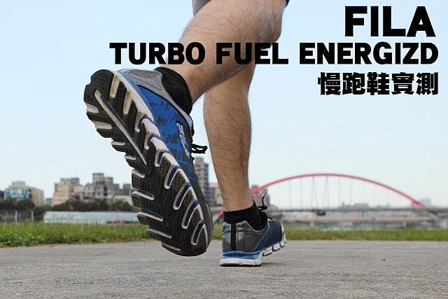 FILA TURBO FUEL ENERGIZD慢跑鞋實測FILA TURBO FUEL ENERGIZD慢跑鞋實測