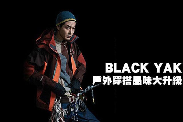 BLACK YAK戶外穿搭品味大升級BLACK YAK戶外穿搭品味大升級