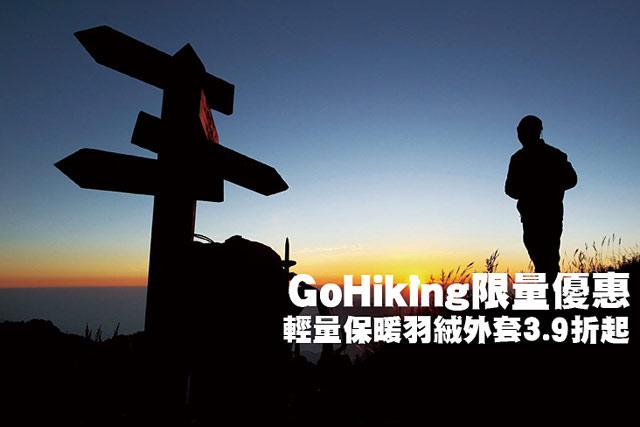 GoHiking限量優惠 輕量保暖羽絨外套3.9折起GoHiking限量優惠 輕量保暖羽絨外套3.9折起