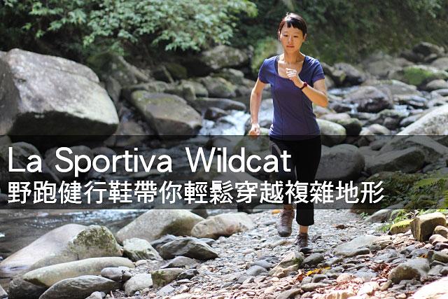 LaSportivaWildcat野跑健行鞋輕鬆穿越複雜地形LaSportivaWildcat野跑健行鞋帶你輕鬆穿越複雜地形