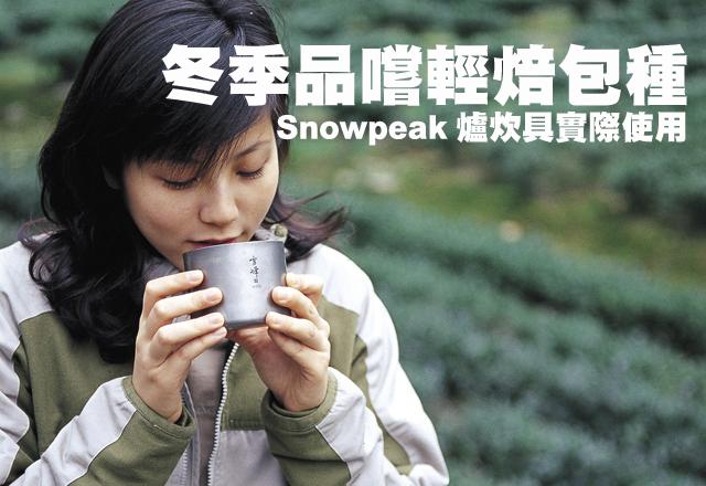 冬季品嚐輕焙包種-Snowpeak爐炊具實際使用冬季品嚐輕焙包種-Snowpeak爐炊具實際使用