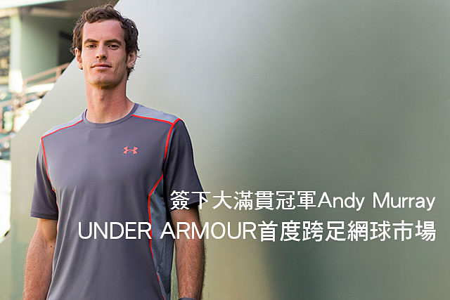 UNDER ARMOUR首度跨足網球市場UNDER ARMOUR首度跨足網球市場 簽下大滿貫冠軍Andy Murray