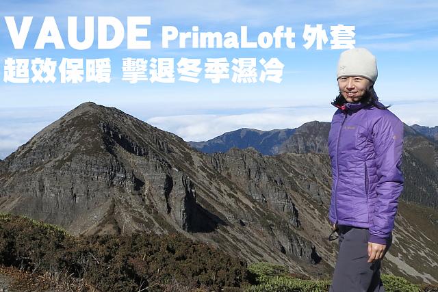 歐都納VAUDE Primaloft外套保暖測試歐都納VAUDE PrimaLoft外套雪山主峰保暖測試