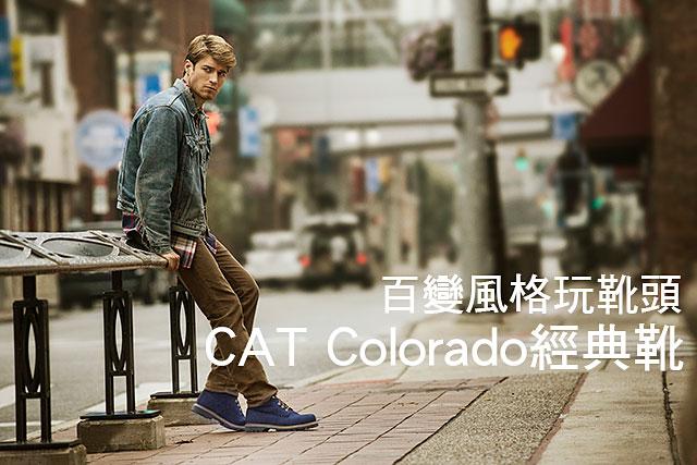 CAT Colorado經典靴 百變風格玩靴頭CAT Colorado經典靴 百變風格玩靴頭