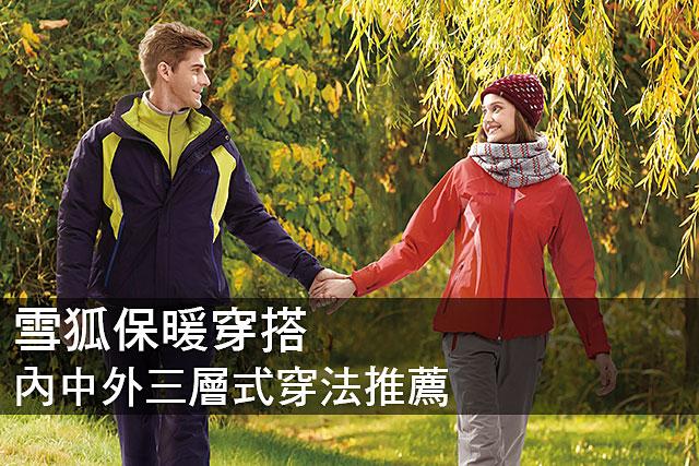 歐都納雪狐保暖穿搭 內中外三層式穿法推薦歐都納雪狐保暖穿搭 內中外三層式穿法推薦