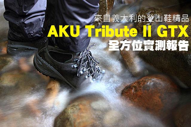 義製精品 AKU Tribute II GTX登山鞋實測報告義製精品 AKU Tribute II GTX登山鞋實測報告