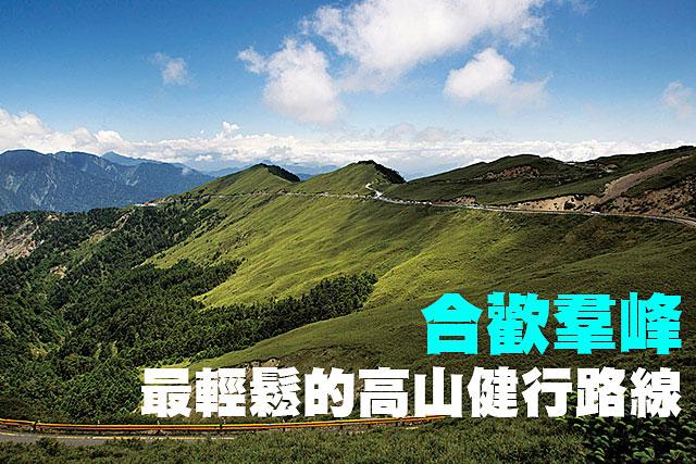 合歡群峰—最輕鬆的高山健行路線合歡群峰—最輕鬆的高山健行路線