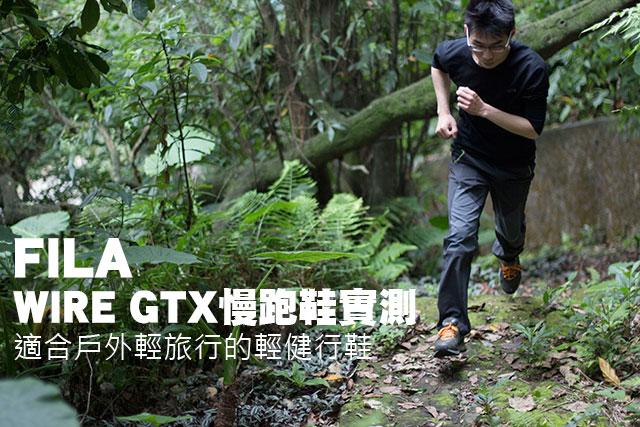 FILA WIRE GTX慢跑鞋實測FILA WIRE GTX慢跑鞋實測