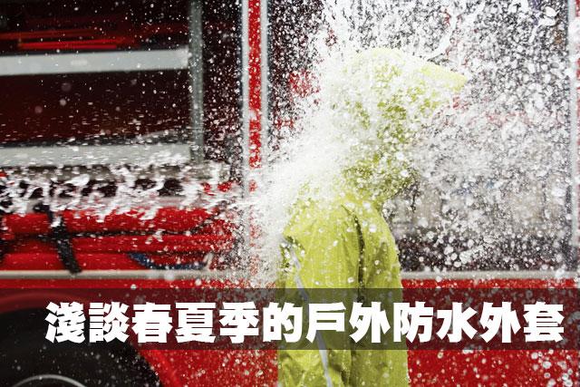 淺談春夏季的戶外防水外套淺談春夏季的戶外防水外套