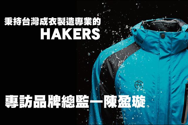 秉持台灣成衣製造專業的HAKERS秉持台灣成衣製造專業的HAKERS  專訪品牌總監—陳盈璇