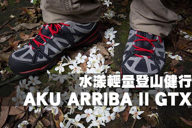 AKU ARRIBA II GTX輕量健行鞋AKU ARRIBA II GTX健行鞋的水漾輕量登山健行
