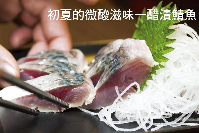初夏的微酸滋味—醋漬鯖魚初夏的微酸滋味—醋漬鯖魚