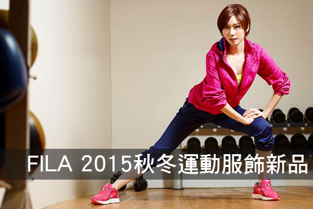 FILA 發表2015秋冬運動服飾新品FILA 發表2015秋冬運動服飾新品