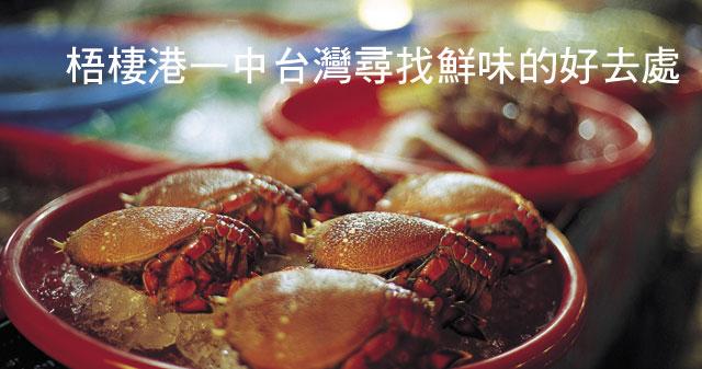 梧棲港—中台灣尋找鮮味的好去處梧棲港—中台灣尋找鮮味的好去處