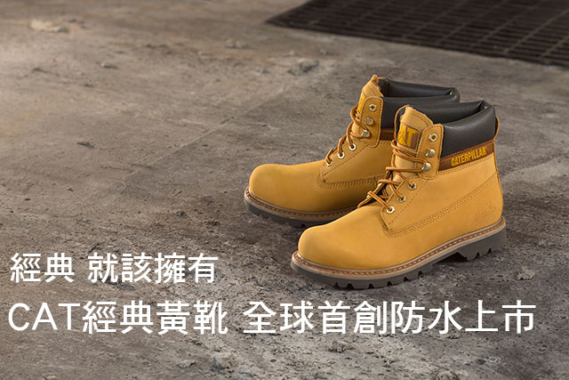 CAT經典黃靴 全球首創防水上市CAT經典黃靴 全球首創防水上市