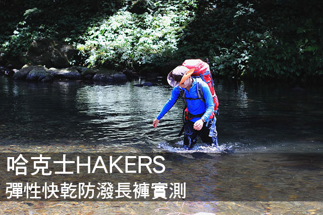 哈克士HAKERS彈性快乾防潑長褲實測哈克士HAKERS彈性快乾防潑長褲實測